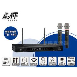 高傳真音響~TEV TR~760~UHF雙頻道固定無線麥克風~搭~手握麥克風│活動、音響、