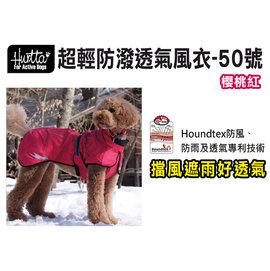訂購~~~~SNOW~ Hurtta 超輕防潑透氣風衣 50號櫻桃紅 舒適防風、透氣雨衣^