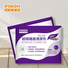 『PINOH 』☆品諾超導纖維清潔布PH-A01 *6 適用PH-S11M/PH-S12M/PH-S13M/PH-S15M  *免運費*