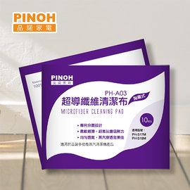 『PINOH 』☆品諾超導纖維清潔布PH-A03 *1包 適用PH-S17M  *免運費*