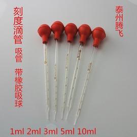 單支刻度移液吸管滴管帶橡膠球1ml 國中高中教學儀器 實驗器材 教具