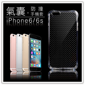 【Q禮品】B2931 iPhone6S 氣囊防撞殼/透明防撞手機殼/iphone6s Plus/超薄 隱形套 手機保護套 極薄 軟殼 手機套