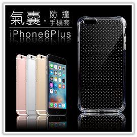 【Q禮品】B2932 iPhone6SPlus 氣囊防撞殼/透明防撞手機殼/iphone6 Plus/超薄 隱形套 手機保護套 極薄 軟殼 手機套