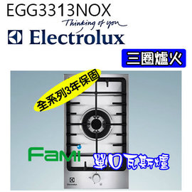 ~fami~櫻花 ELECTROLUX 單口瓦斯爐 EGG3313NOX ^~三圈爐火^~