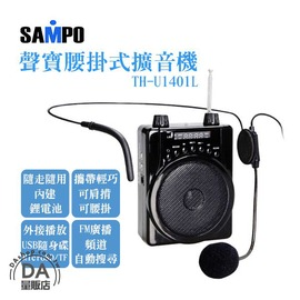 SAMPO 聲寶 腰掛式 行動擴音機 TH~U1401L 教學麥克風 小蜜蜂^(W89~0