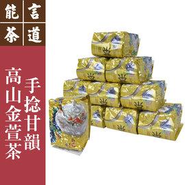 【能言茶道】手捻甘韻高山金萱茶/茶葉(金盒裝)150gX1盒/組(附密封夾1個)
