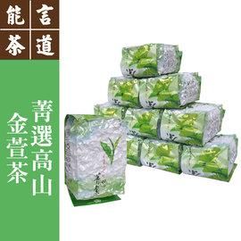 【能言茶道】菁選高山金萱茶/茶葉(金盒裝)150gX1盒/組(附密封夾1個)
