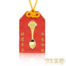 今生金飾-如意金匙^(2016彌月送禮特製 ^)