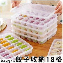 餃子盒 帶蓋18格 保鮮盒 可疊加 冷凍水餃 收納盒 創意廚房用品 單層【HH婦幼館】