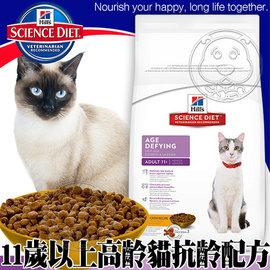 美國Hills希爾思~高齡貓抗齡雞肉11 配方3.17kg7磅 包