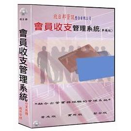 欣日邦會員收支管理系統整合單機版