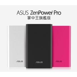 【支援快充2.0】ASUS Zenpower Pro 10050mAh 行動電源(多色款) 雙USB設計  加送硬碟保護套(隨機)