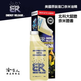 ~ ER 奈米油精 ~ 多 耐磨金屬保護劑 237ml 美國 清積碳 引擎 變速箱 方向機