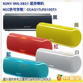 [送收納袋] SONY SRS-XB20 EXTRA BASS 台灣索尼公司貨 重低音 防水攜帶型藍芽喇叭 XB20