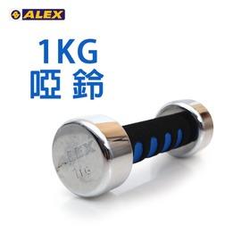 ALEX 新型電鍍啞鈴1kg(健身器材 重量訓練 重訓【99301015】≡排汗專家≡