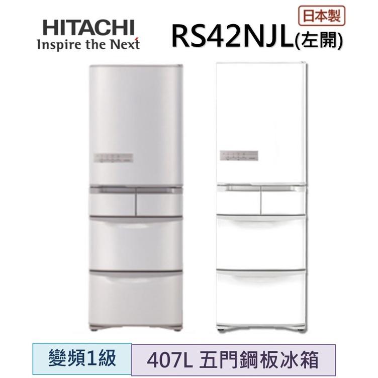 鋐泰電器【可來電議價】日立 HITACHI 420L 五門變頻電冰箱 RS42FJ