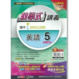 國中翰林 105~教學式講義英文三上~i English