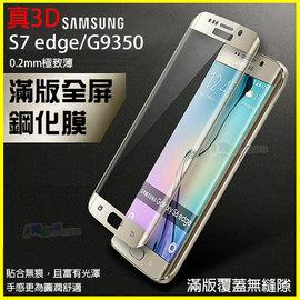 9H 板硝子強化曲面玻璃 S6 edge plus S6edge S7 edge G935