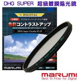 MARUMI DHG SUPER CPL ^(WIDE^) 43mm 超級多層鍍膜偏光鏡