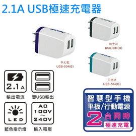 聖岡 2.1A USB極速充電器 插頭(USB-504) =100V-240V國際電壓,全國通用=