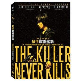 合友唱片 殺手歐陽盆栽 DVD THE KILLER WHO NEVER KILLS