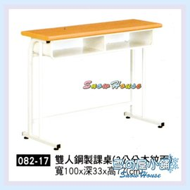 ╭~雪之屋居家 館~╯AA082~17 雙人鋼製課桌^(3公分木紋面^) 補習班桌 書桌