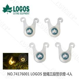 探險家露營帳篷㊣NO.74176001 日本品牌LOGOS 營繩三段警示燈(4入) 營繩燈 裝飾燈 小夜燈 青蛙燈 串燈 LED露營燈