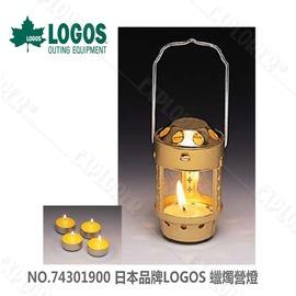 探險家露營帳篷㊣NO.74301900 日本品牌LOGOS 蠟燭營燈 復古蠟燭燈 燭台燈 小夜燈 帳篷燈 氣氛燈 燭光晚餐