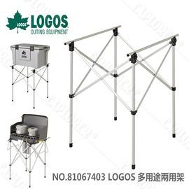 探險家露營帳篷㊣NO.81067403 日本品牌LOGOS 鋁合金多用途兩用架 冰桶架 置物架 水箱架 置鍋爐架 爐架 瓦斯爐架 露營.郊遊