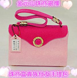 金元山珠寶銀樓~ 品名:珠寶盒貴族仕女手提包^(桃紅 粉紅色^)採用義大利 絨皮製做 精美
