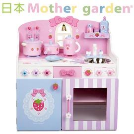 阿拉丁玩具~ Mother Garden~野草莓甜心條紋廚房組 MG000131