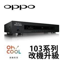 歐酷影音   OPPO 藍光機 BDP~103D 改機服務 半改