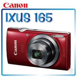 ➤時尚纖薄隨身機【和信嘉】Canon IXUS 165(紅色) 數位相機 超廣角 防手震 近拍/魚眼 公司貨 原廠保固一年
