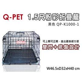 缺訂購~~1399~不可超取~~ Q~PET 1.5尺粉彩折疊籠 黑 雙門 底盤 方便清潔