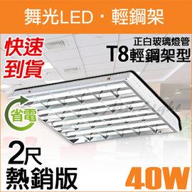 ~有燈氏~舞光~LED 2尺 4管 T8 輕鋼架燈整組 含玻璃燈管光源 取代T~Bar~L