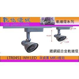 燈城 LED~Light~Link MR16鹵素燈具 TR0451~WH 鐵網鋁合金軌道燈