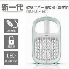 捕蚊達人 inaday's 光觸媒捕蚊燈GR-336 台灣製造