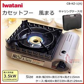 探險家戶外用品㊣CB-KZ-1 日本岩谷Iwatani KAZE雙層抗風專家卡式爐3.5KW-附硬式收納盒 (台灣公司貨) 瓦斯爐 單口爐