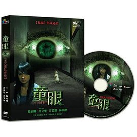 合友唱片 童眼 DVD The Child's Eye