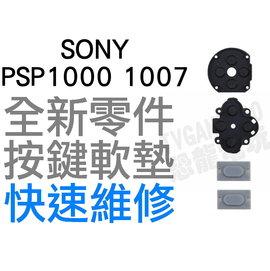 SONY PSP 1000 1007 按鍵軟墊 按鈕 導電膠 PSP維修~台中恐龍電玩~