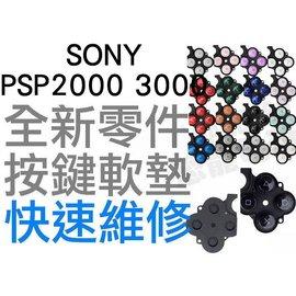 SONY PSP3000 PSP3007 按鍵軟墊 黑色 銀色 紅色 藍色 粉紅 PSP維