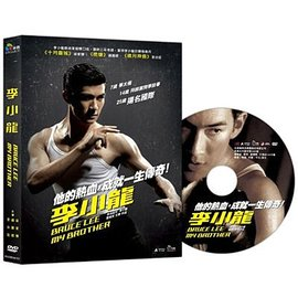 合友唱片 李小龍 DVD Bruce Lee My Brother
