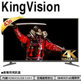 KING VISION 43吋4KUHD LED連網液晶顯示器43KV~4KC1 視訊盒~
