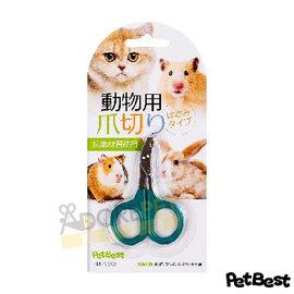 ~8折^~ ~Pet Best 動物用抗菌指甲剪 ~寵物指甲剪 小型犬.貓.鼠.兔.蜜袋鼯