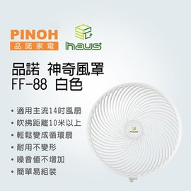 『PINOH』☆品諾神奇風罩讓家中風扇輕鬆變成循環扇 FF-88 (白色) *免運費*