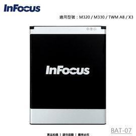 【BAT-07】鴻海 InFocus M320 M330 M530 大哥大 TWM Ama