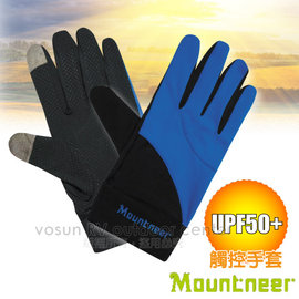 ~Mountneer~山林 中性抗UV觸控手套.觸控手機.吸濕.抗UV.排汗.防曬.快乾.