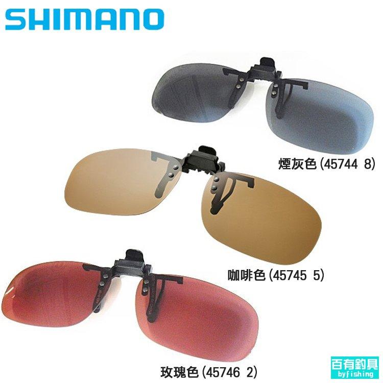 ◎百有釣具◎SHIMANO  HG-019P (45745 5)  夾眼鏡式 太陽眼鏡  偏光鏡~ 好評推薦