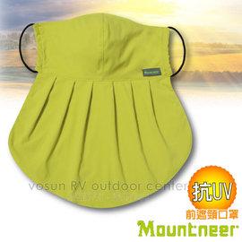 【Mountneer】山林 中性抗UV前頸遮口罩.遮陽口罩.透氣.排汗.舒適.快乾.自行車.機車_11M02 檸檬黃