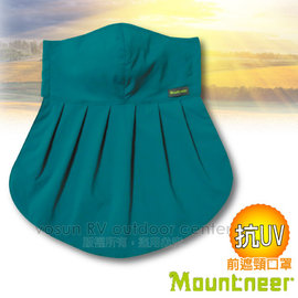 【Mountneer】山林 中性抗UV前頸遮口罩.遮陽口罩.透氣.排汗.舒適.快乾.自行車.機車_11M02 藍綠
